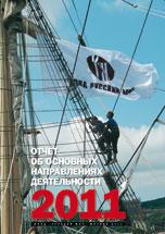 report_2011