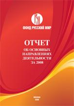 report_2008