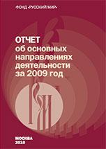 report_2009