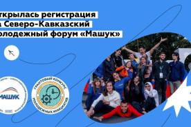Молодёжный форум «Машук» посвятили волонтёрам, туризму и межкультурным проектам