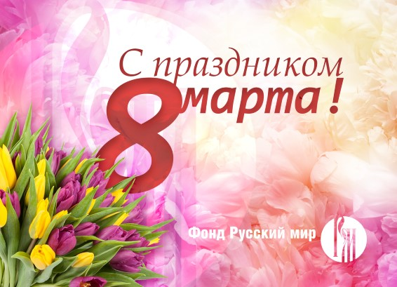 Image result for women's day wishes in russian