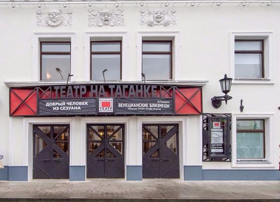 Театр наТаганке отмечает юбилей Александра Вампилова
