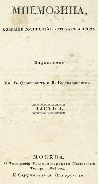кюхельбекер его знакомство с пушкиным