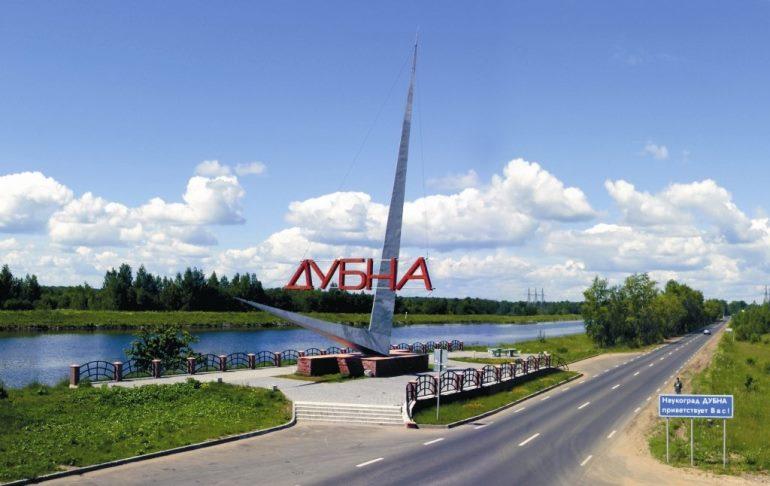 Дубна. Фото: dostop.ru