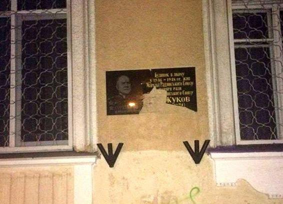 Вандалы разбили мемориальную доску маршалу Жукову вцентре Одессы