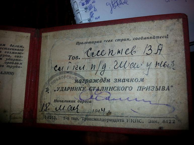 Ударнику Сталинского призыва. 18 мая 1944 г.