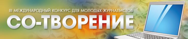III Международный конкурс для молодых журналистов «Со-Творение»
