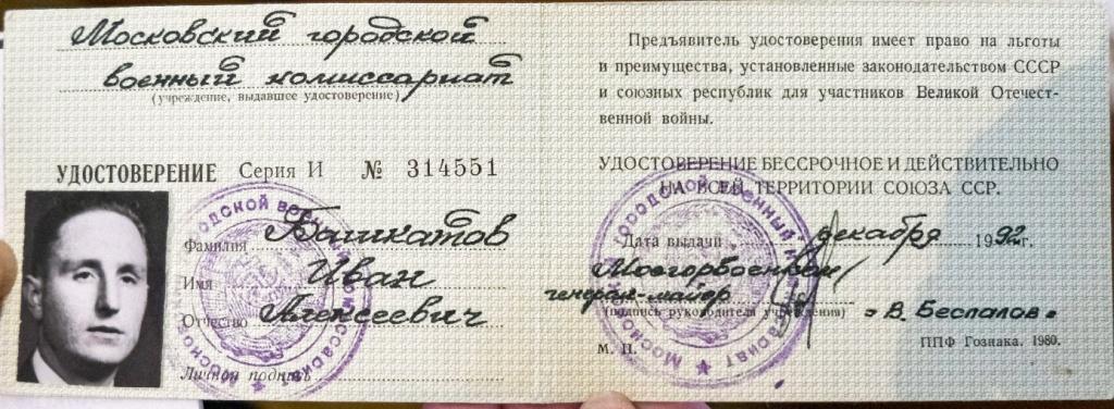 Документы И. Башкатова